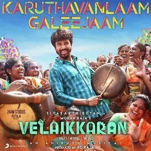 download mp3 from velaikkaran starmusiq tamil mp3 song free download starmusiqz com