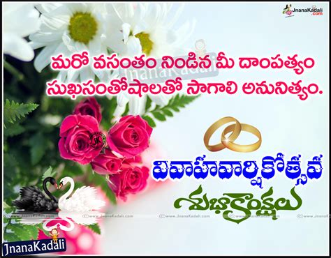 Wedding Anniversary Wishes Telugu by Telugu 2016 New Marriage Anniversary Wedding Day