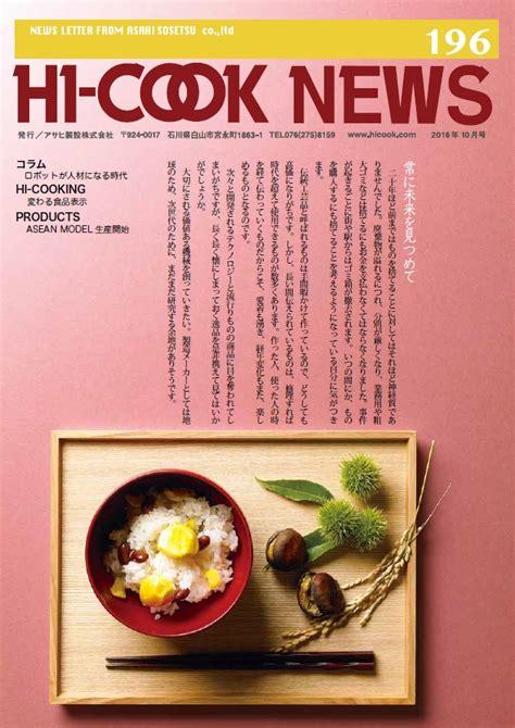 Born To Cook Vol 9 hi cook news vol 196 アサヒ装設株式会社