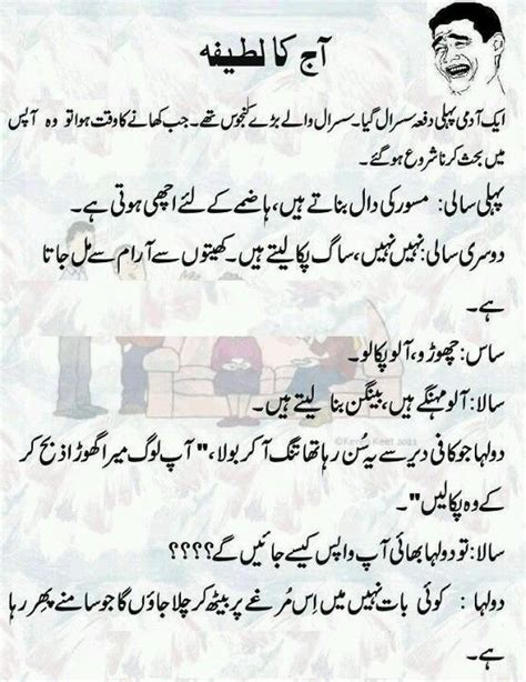whatsapp wallpaper urdu funny images for whatsapp messages in urdu wallpaper