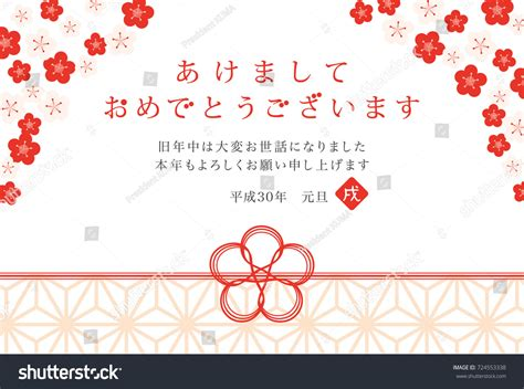 Japanese New Year Card Template 2018 by Japanese New Years Card 2018 In Stock Vector 724553338