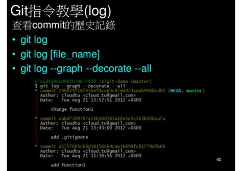 git tutorial log git tutorial for windows user 給 windows user 的 git 教學
