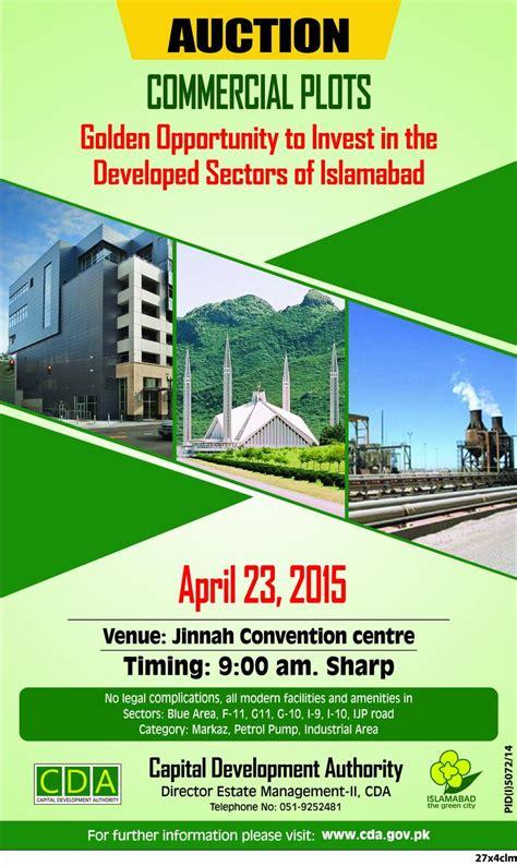 cda hiring capital development authority