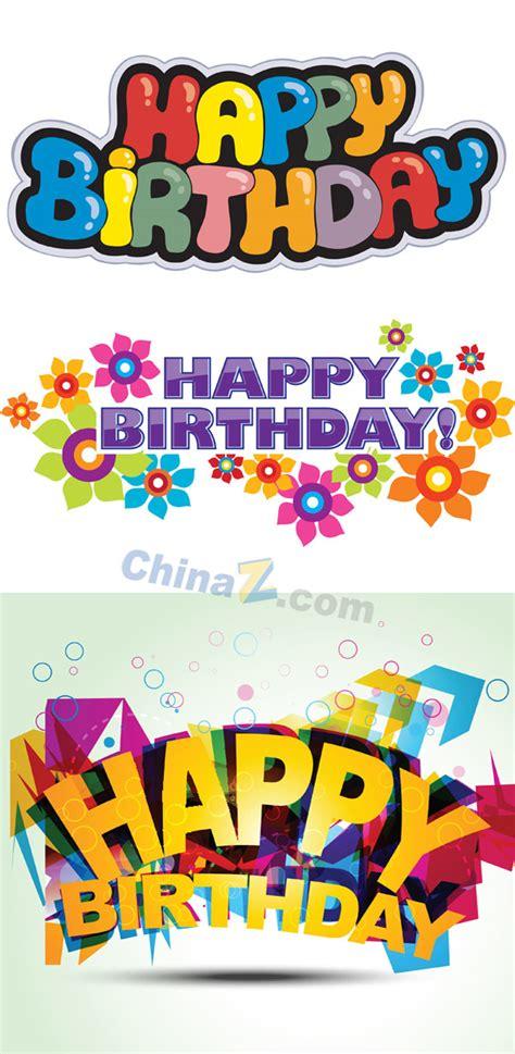 happy birthday text design vector free download happy birthday fonts design vector graph free download