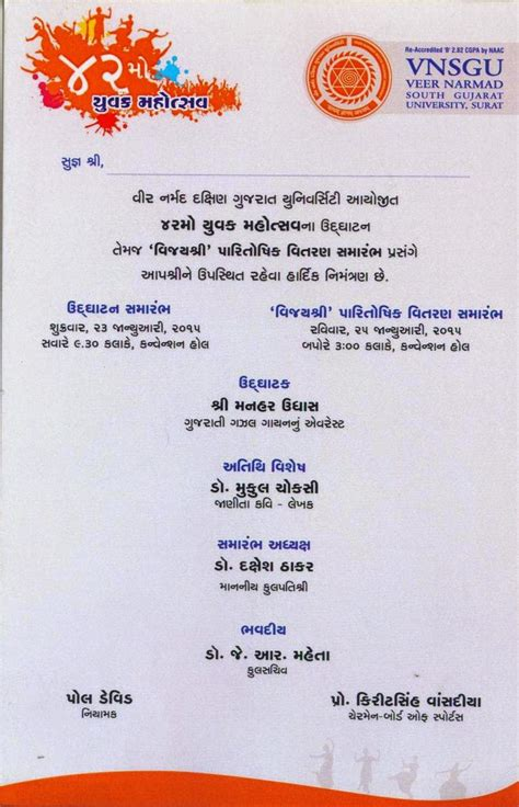 invitation card design in gujarati beauty book vnsgu library invitation card vnsgu program