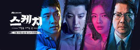 Sketches K Drama by Sketch Engsub 2018 Korean Drama Viewasian