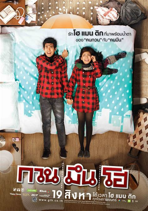 film thailand gth terbaik thai movie posters gth thailand fan art 27583057