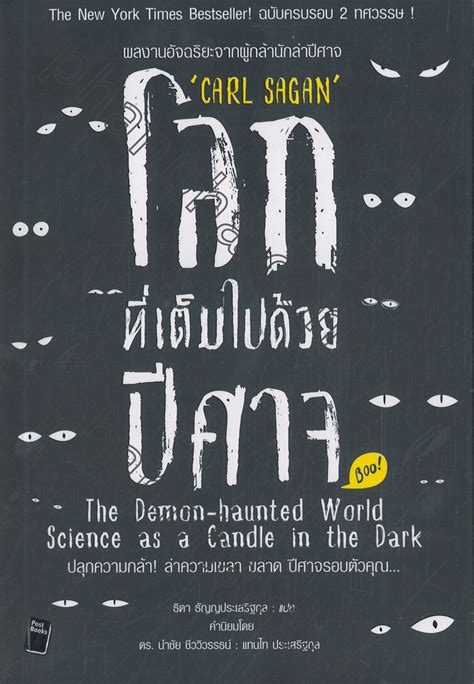 libro the demon haunted world science โลกท เต มไปด วยป ศาจ the demon haunted world science as a candle in the dark phanpha book