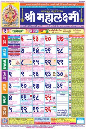 Calendar 2018 Pdf Mahalaxmi Kal Marathi Mahalaxmi 2017 Calendar