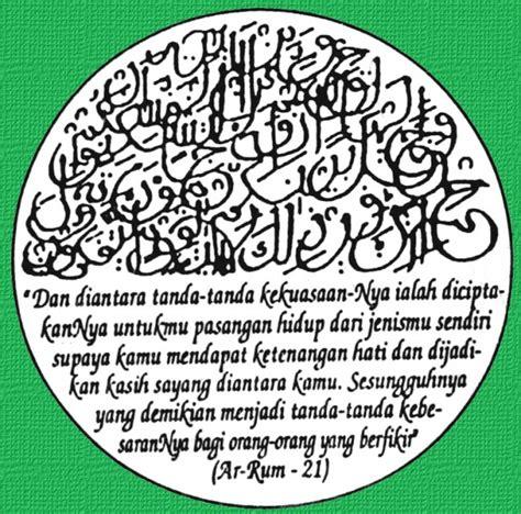 Kaligrafi Surat Ar Rahman Ayat 13 undangan pertama let it be