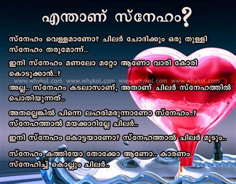 profile picture status malayalam malayalam whatsapp status love holidays oo