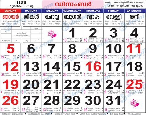 Malayalam Calendar Deepika Calendar 2015 Malayalam New Calendar Template Site