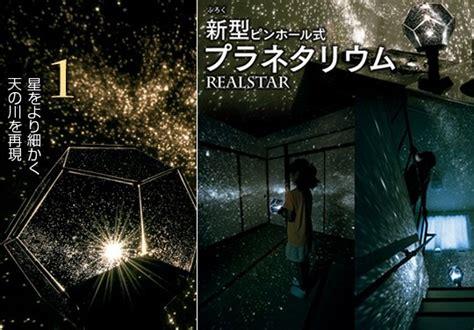 gakken realstar home planetarium otona no kagaku self