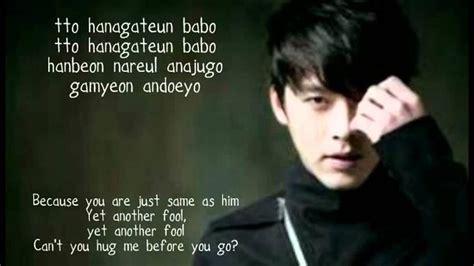 theme songs korean drama hyun bin that man lyrics eng korea sub ost secret garden