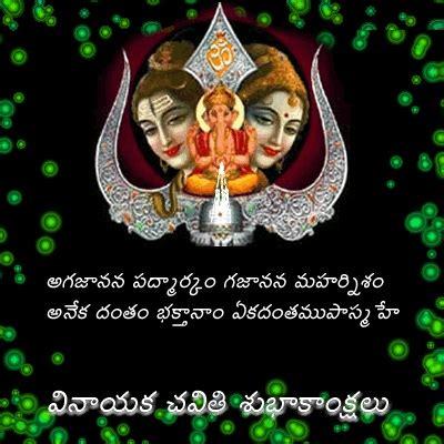 happy vinayaka chavithi  images quotes wishes