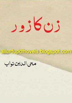 google adsense tutorial in urdu pdf kulyat e iqbal in urdu by allama muhammad iqbal pdf free
