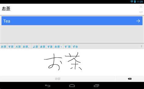 wallpaper google translate google translate screenshot