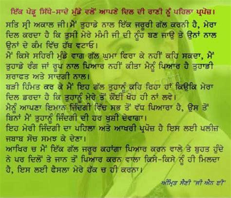 punjabi love letter for girlfriend in punjabi desi love letter desicomments com