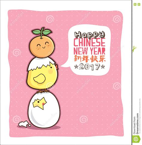 new year 2016 greeting message in mandarin mandarin new year greetings happy new year 2018 pictures