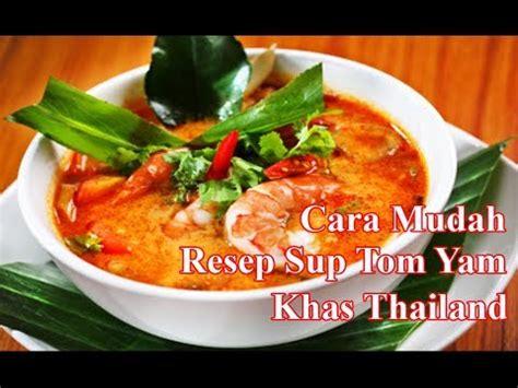 youtube membuat tom yam cara mudah resep sup tom yam khas thailand youtube