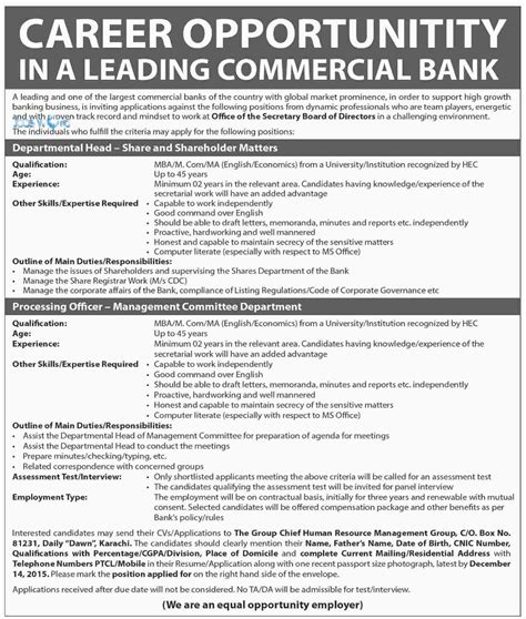 A M Mba Requirements by Commercial Bank In Pakistan For 2016
