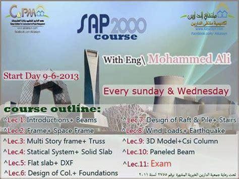 get an sap training scholarship in bayantrade academy كورسات مجانية كورس ساب 2000 مجانا اون لاين sap 2000
