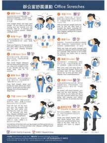 exercises for office workers pictures to pin on