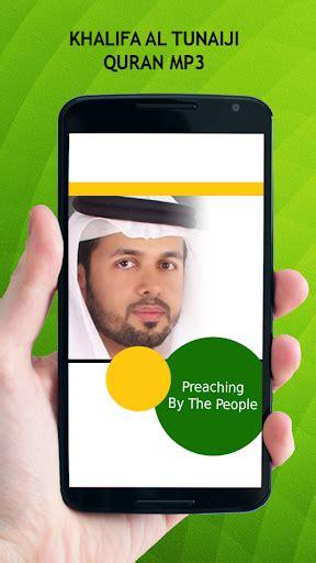 download mp3 al munsyidin hadal quran download khalifa al tunaiji quran mp3 google play