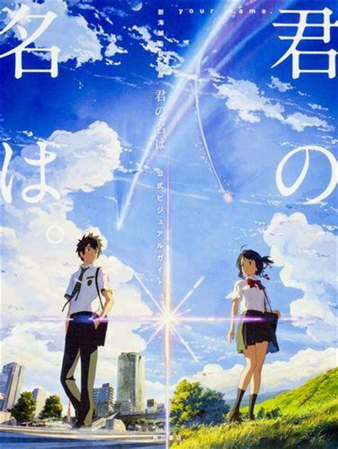 your name another side earthbound light novel books 新海誠 君の名は ぼくは今twitterに書き込むのを我慢してのたうち回っている ameba news