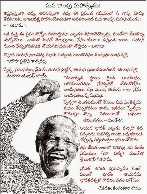 autobiography of nelson mandela in hindi telugu web world a tribute to the great sri nelson