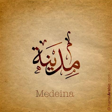 layout meaning in arabic 306 best images about names in arabic calligraphy and