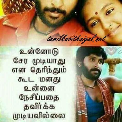love film names in tamil tamil love sad kavithai tamil language tamil kavithaigal