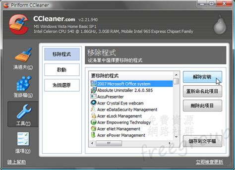 ccleaner attack ccleaner繁體中文版 清除系統垃圾 讓windows跑得更快 attack of the dawn