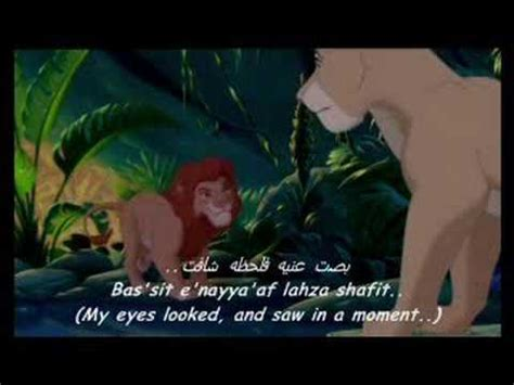 free download mp3 eye feel six the lion king can you feel the love tonight arabic subs