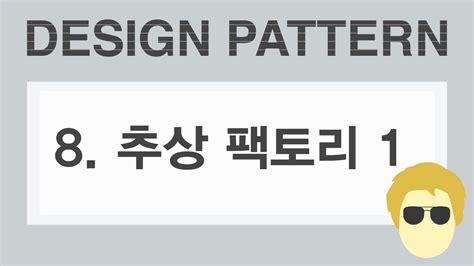 factory pattern c youtube 자바 디자인 패턴 이해 8강 추상 팩토리 패턴 abstract factory pattern 1