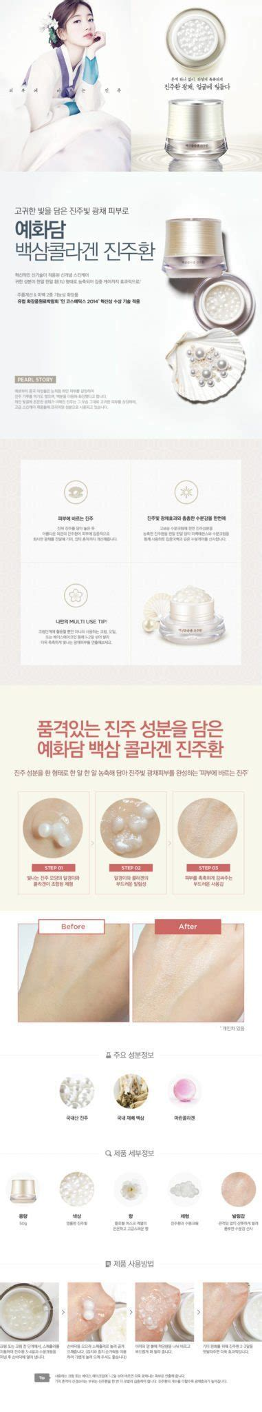 Collagen Pearl White the shop white ginseng collagen pearl capsule korean care shop malaysia