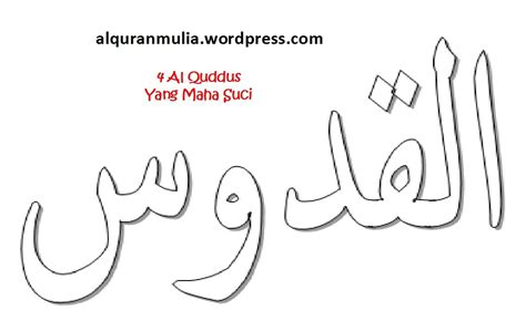 Kaligrafi Asmahul Husna mewarnai gambar kaligrafi asmaul husna 4 al quddus القدوس