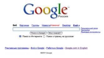 Russia Google Google Prepares The Russian Attack