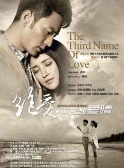 endless love philippine film the third name of love coolasian