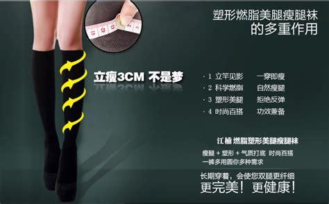 Jual Murah Qiansoto Leg Slimming calf compression jual leg slimming shaping socks buy leg slimming socks calf compression socks