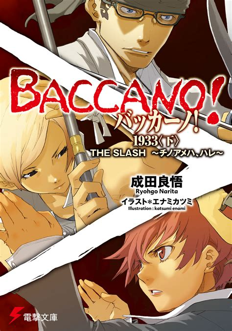baccano vol 6 light novel 1933 the slash cloudy to rainy books 1933 last the slash bloody to fair baccano wiki