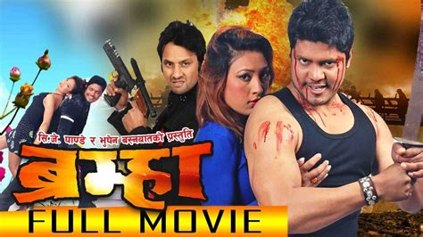 film 2017 nepali nepali movie 2017 quot bramha quot full movie new nepali
