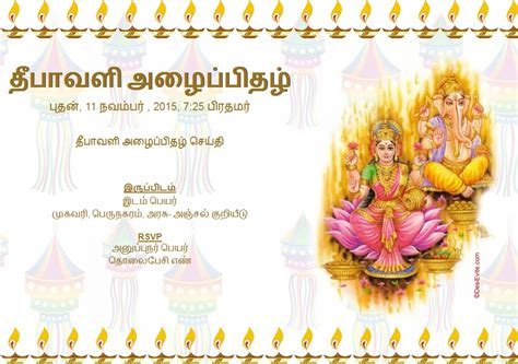 Tamil Wedding Invitation Template by Birthday Invitation In Tamil Image Collections