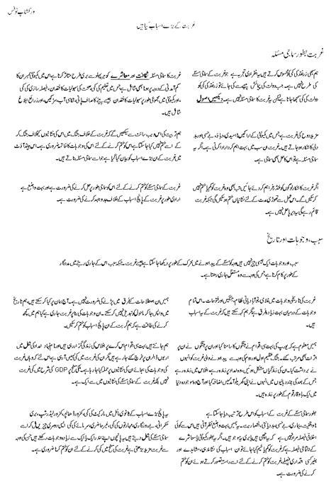 Ghurbat Essay In Urdu by Essay On Poverty In Urdu Kidsa Web Fc2