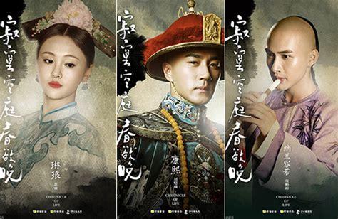 film dinasti china drama serial romantis jaman dinasti qing chronicle of life