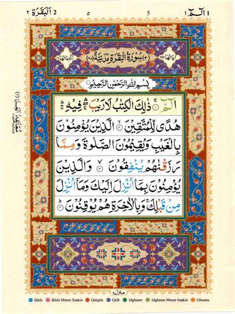 quran  tajwid surah  albkr al baqarah