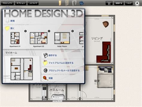 home design 3d ipad by livecad home design 3d by livecad for ipad 1 4 3 ipad 直感的な操作