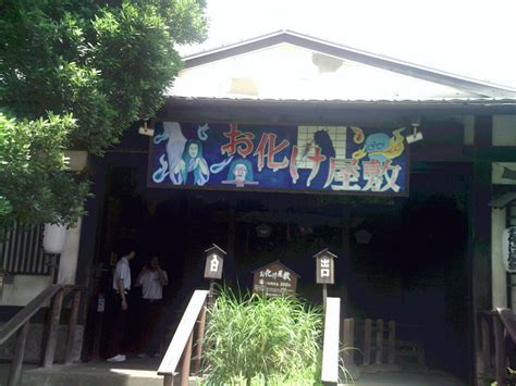 hoppers haunted house toshimaen photos videos reviews information