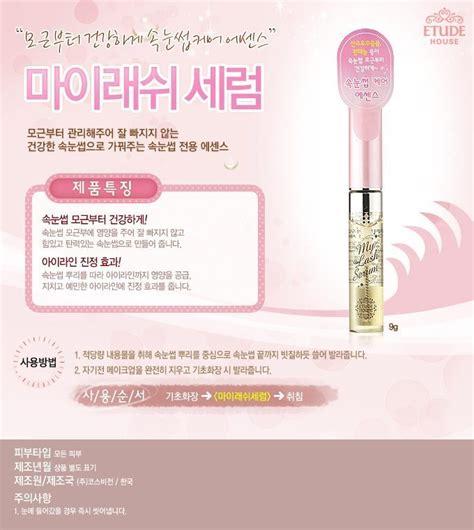 Etude Eyelash Serum etude house my lash serum korean eye lash care shop