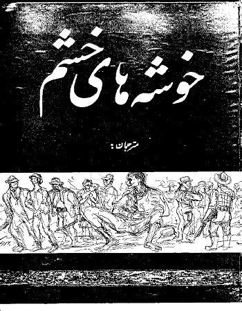 دانلود رایگان کتاب رمان خوشه های خشم از جان اشتاین بک - ایرانی دیتا